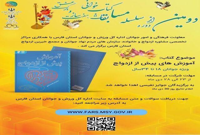 آغاز دور دوم سلسله مسابقات مجازی استانی هفت ساز و برگ عشق