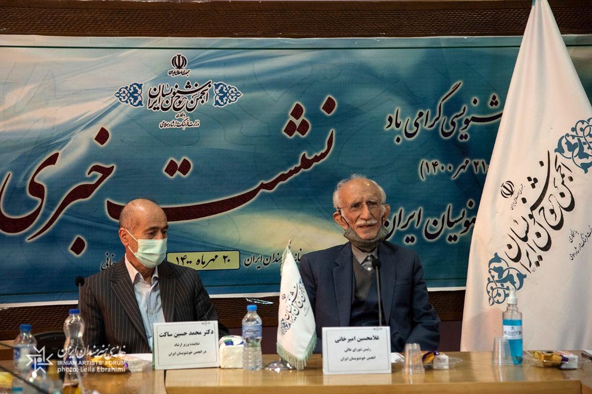 بینال خوشنویسی از سوی انجمن خوشنویسان ایران برگزار میشود