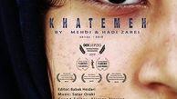 مستند ایرانی به آمریکا رفت!