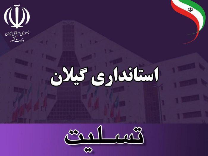 پیام تسلیت سرپرست استانداری گیلان درپی درگذشت مادر شهیدان سعدی