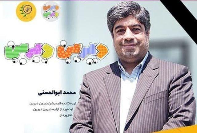 پیام تسلیت مدیر مرکز انیمیشن حوزه هنری در پی درگذشت خالق «دیرین دیرین»