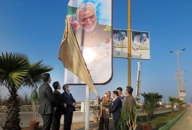 بلوار دسترسی به منطقه آزاد انزلی به نام سپهبد شهید حاج قاسم سلیمانی نامگذاری شد