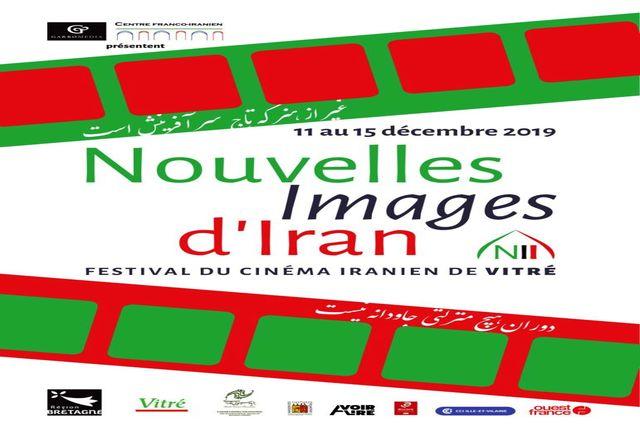 اولین فستیوال فیلمهای ایرانی شهر ویتره برگزار میشود