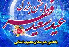 جشن باشکوه عید سعید فطر در پارک ائللرباغی برگزار می شود