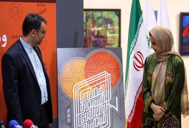 پوستر هفتمین جشنواره شهر رونمایی شد
