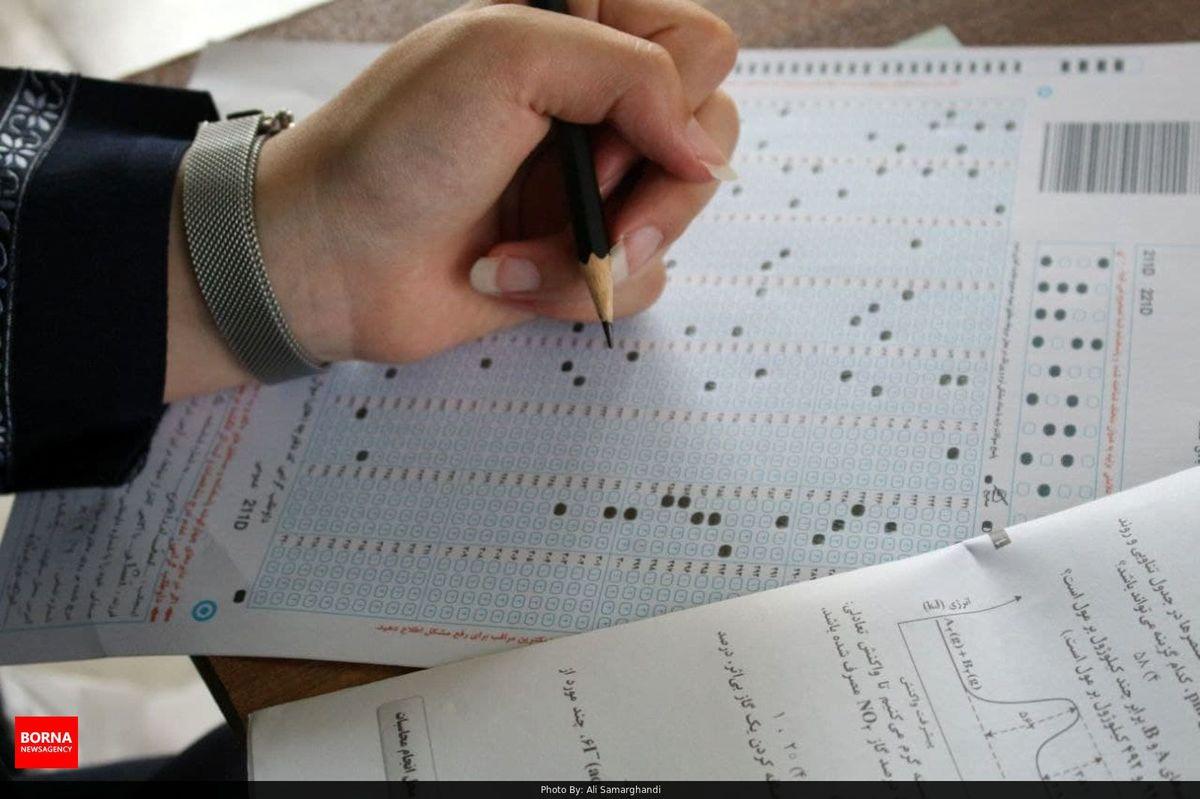 تکمیل فرم خوداظهاری داوطلبان آزمون ارشد ۱۴۰۰ آغاز شد