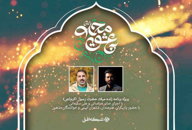 «به عشق محمد» با شبکه افق همراه شوید