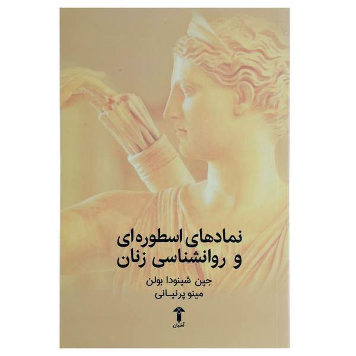 «نمادهای اسطورهشناسی و روانشناسی زنان» کتابی برای شناخت نقش اسطورهها در فعالیتهای بشر