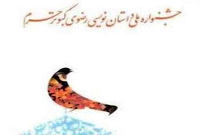 فراخوان دوازدهمین جشنواره ملی داستان کبوتر حرم  منتشر شد