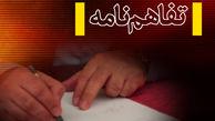 امضای تفاهم نامه همکاری کمیته امداد استان تهران و مؤسسه خیریه دارالاکرام