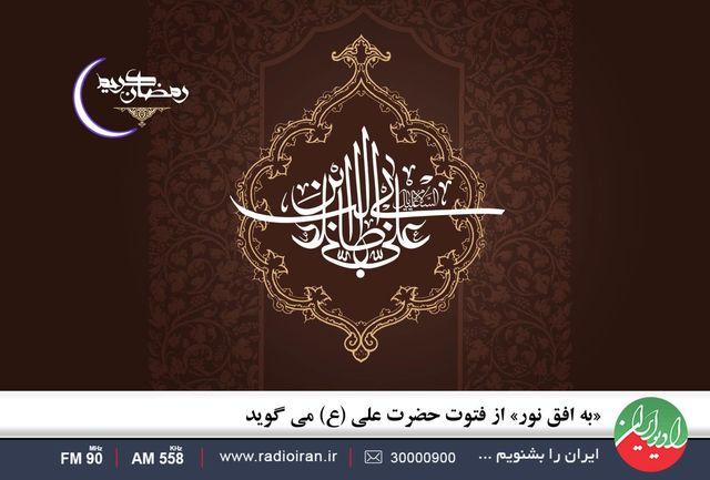 «به افق نور» از جوانمردی حضرت علی (ع) می گوید