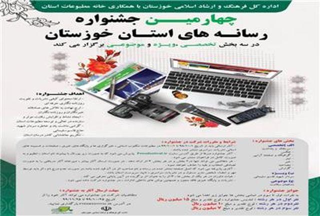 چهارمین جشنواره مطبوعات و رسانه های خوزستان برگزار خواهد شد