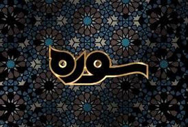 «جایگاه و اهمیت شب قدر» /«قرآن در نگاه مصلحان اجتماعی»
