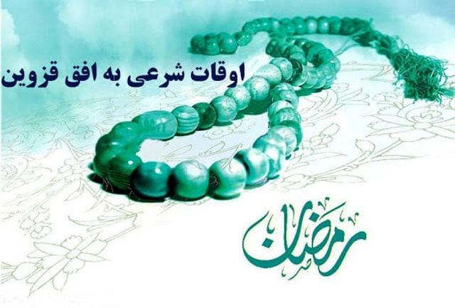 اوقات شرعی قزوین در 12  اردیبهشت 1400