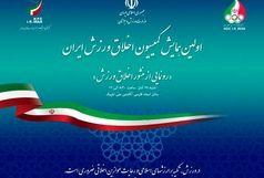 نخستین همایش کمیسیون اخلاق  ورزش ایران و رونمایی از منشور