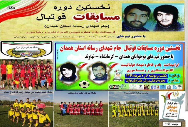 نخستین دوره مسابقات فوتبال جام شهدای رسانه استان همدان به میزبانی نهاوند برگزار می شود