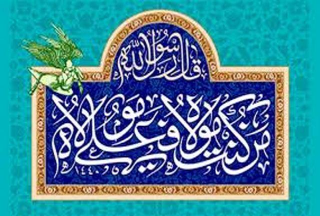 کلیه اعمال شب و روز عید غدیر و فضیلت آنها در روایات معصومین (ع)