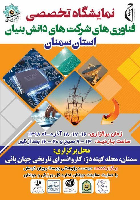 نمایشگاه تخصصی فناوری های شرکت های دانش بنیان استان سمنان