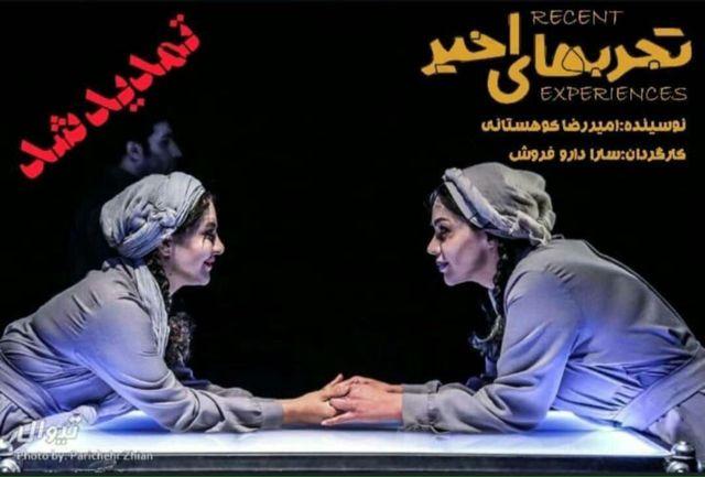 «تجربه های اخیر» در روز شنبه ۲ اجرایی شد/ اجرا برای همه کسانی که دیرشان می شود و هنرمندان