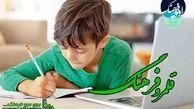 تاثیر شبکه مجازی بر کودکان در برنامه «قلمرو فرهنگ»