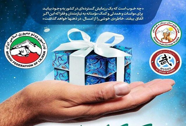 لبیک فدراسیون ووشو به بیانات رهبری/ توزیع بستههای کمک مومنانه در زاهدان