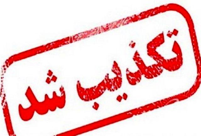 تکذیب عرضه گوشت سگ در مشهد
