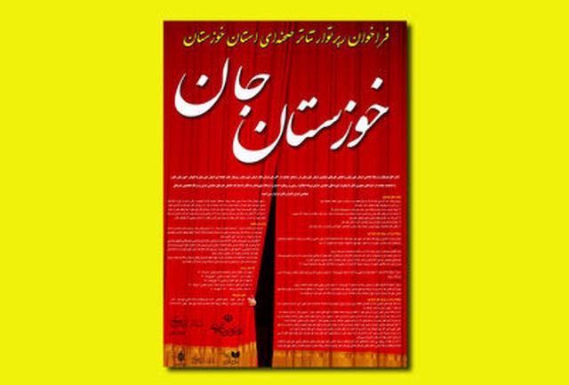 رپرتوار تئاتر صحنهای استان خوزستان فراخوان داد