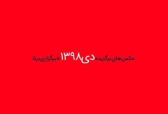 عکس های برگزیده دی ۱۳۹۸ خبرگزاری برنا