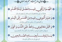 تفسیر دعای روز بیست و هفتم ماه رمضان