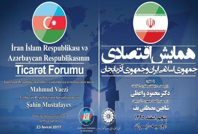 فردا آغاز همایش اقتصادی ایران و جمهوری آذربایجان در ارومیه