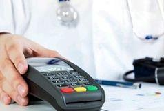 نصب کارتخون دلیل تعلق قطعی مالیات بیشتر برای پزشکان نیست