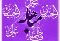 «مباهَلَه» تعظیم قرآن و تکریم اهلبیت(ع)