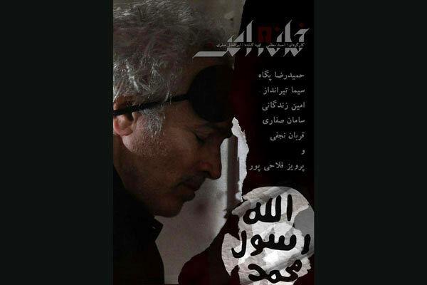 رونمایی از پوستر «خانه امن» / قربان نجفی در نقش داعشی