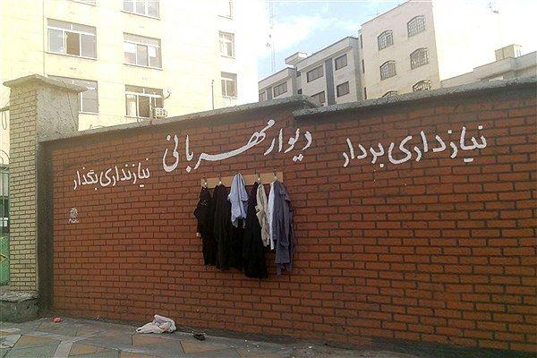 دیوار مهربانی به قلب پایتخت رسید