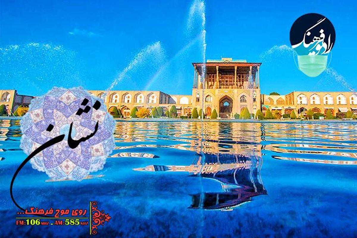 معرفی میدان نقش جهان اصفهان در «نشان»