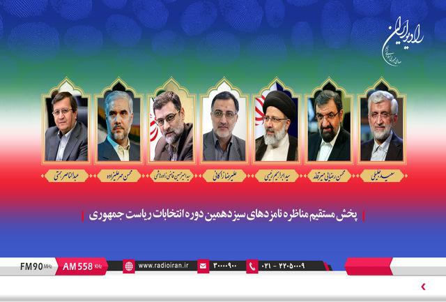 برگزاری دومین مناظره نامزدهای ریاست جمهوری با موضوع فرهنگی، اجتماعی و سیاسی
