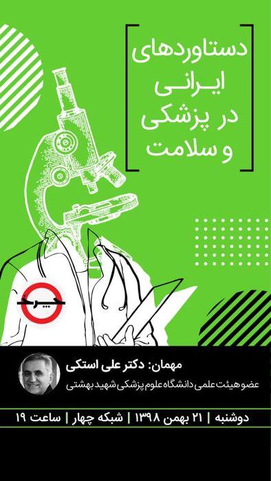 ویزیت پزشکی و سلامت ایران در «چرخ»!