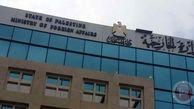 وزارت خارجه فلسطین سفیران چهار کشور اروپایی را احضار کرد