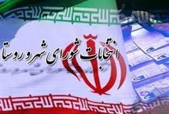 اسامی منتخبان شورای اسلامی شهر راور