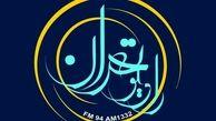 روز صنایع دستی و گردشگری استان تهران از صدای پایتخت
