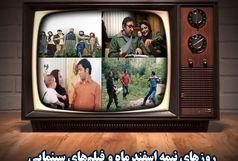 پایان هفته نیمه اسفند ماه چه فیلم هایی به تلویزیون می آید؟