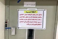 آسانسور ساختمان پزشکان، در شهرستان زنجان پلمپ شد