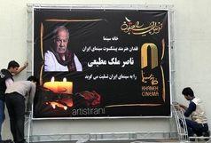 تشییع پیکر ناصر ملک مطیعی/ ببینید