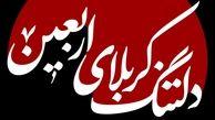 سفر معنوی اربعین با 17 هزار دقیقه برنامه در شبکههای استانی