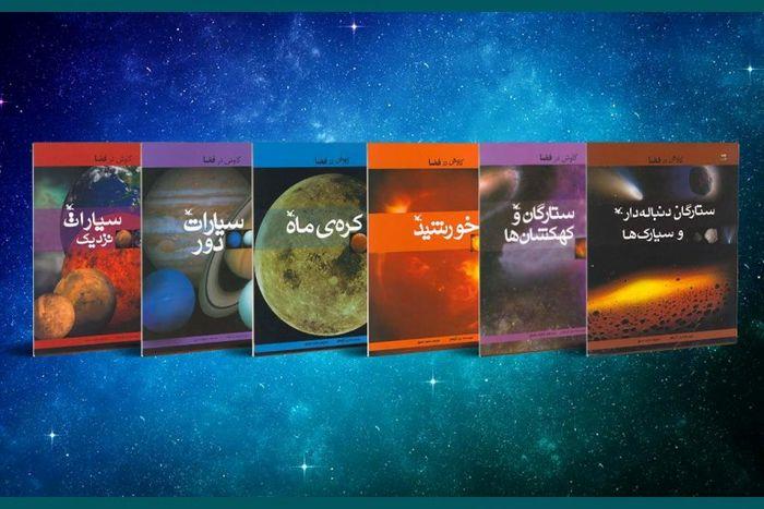 بازنشر مجموعه ۶ جلدی «کاوش در فضا»