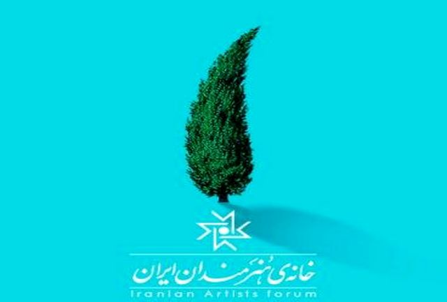 خانه هنرمندان ایران یک هفته تعطیل است