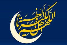 عید سعید فطر؛ روز اجر و پاداش  الهی است