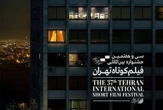 کدام فیلمها در روز چهارم  جشنواره بینالمللی فیلم کوتاه تهران اکران میشود؟