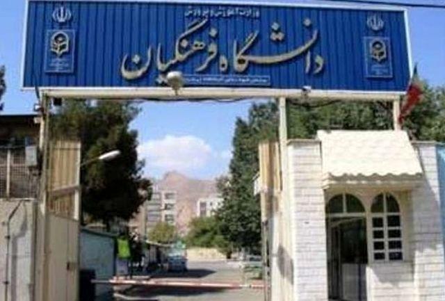 جزئیات مصاحبه پذیرفته شدگان ورود به دانشگاه فرهنگیان کهگیلویه و بویراحمد اعلام شد