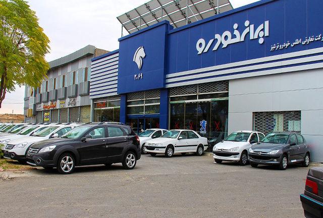 زمان قرعه کشی فروش فوق العاده دیماه محصولات ایران خودرو اعلام شد